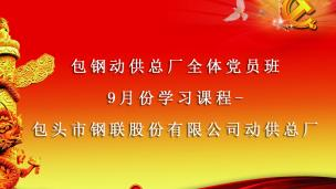 包鋼動供總廠全體黨員班9月份學習課程-包頭市鋼聯股份有限公司動供總廠