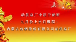 动供总厂中层干部班九月份上半月课程-内蒙古包钢股份有限公司动供总厂