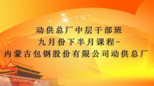 动供总厂中层干部班九月份下半月课程-内蒙古包钢股份有限公司动供总厂