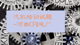 汽机培训试题-河曲CFB电厂
