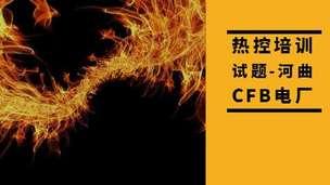 热控培训试题-河曲CFB电厂